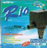 [在庫処分品] カミハタ 水中ポンプ Rio200 60Hz(西日本用)