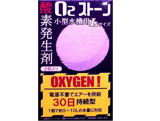 画像1: O2ストーン 「30日型 Lサイズ」